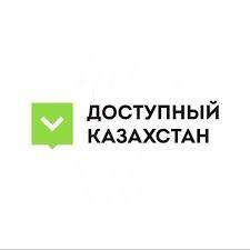Доступный Казахстан